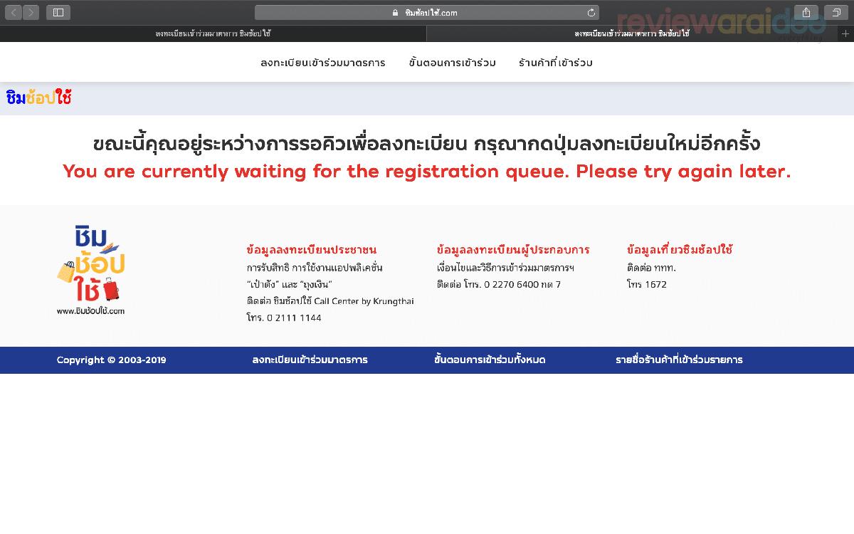 ขณะนี้คุณอยู่ระหว่างการรอคิวเพื่อลงทะเบียน กรุณากดปุ่มลงทะเบียนใหม่อีกครั้ง You are currently waiting for the registration queue. Please try again later.