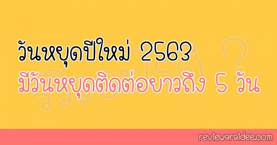 วันหยุดปีใหม่ 2563 มีวันหยุดติดต่อยาวถึง 5 วัน