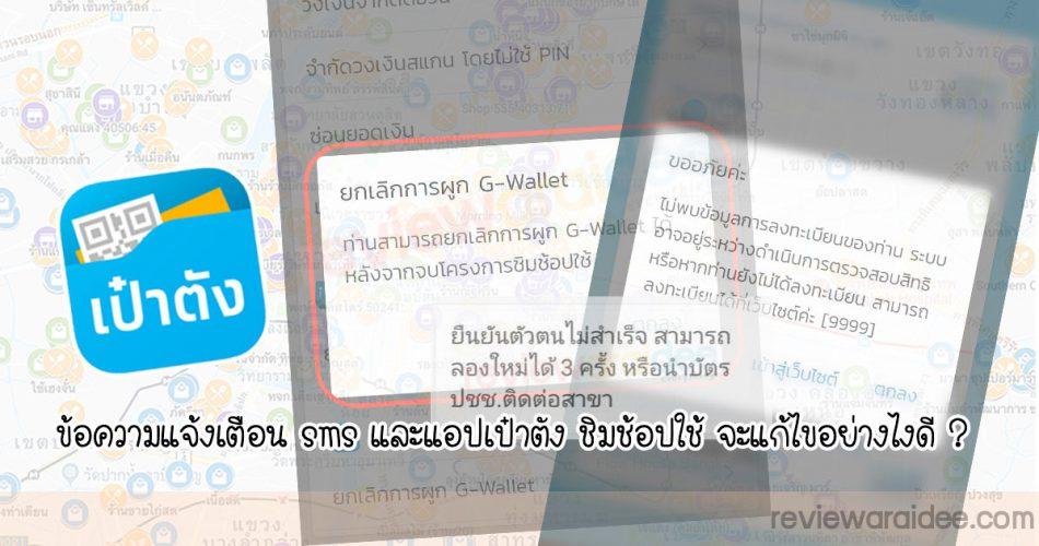 [แนะนำ] รวบรวมข้อความแจ้งเตือน sms และแอปเป๋าตัง ที่พบบ่อย ชิมช้อปใช้ จะแก้ไขอย่างไงดี ?