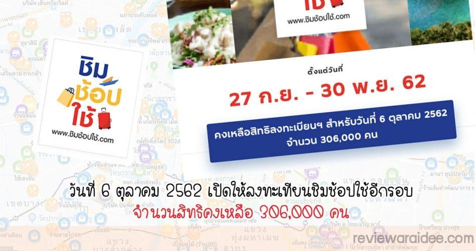 เที่ยงคืนนี้! 6 ตุลาคม 2562 เตรียมให้พร้อม ชิมช้อปใช้เปิดให้ลงทะเบียนอีกรอบ จำนวนสิทธิ 306,000 คน