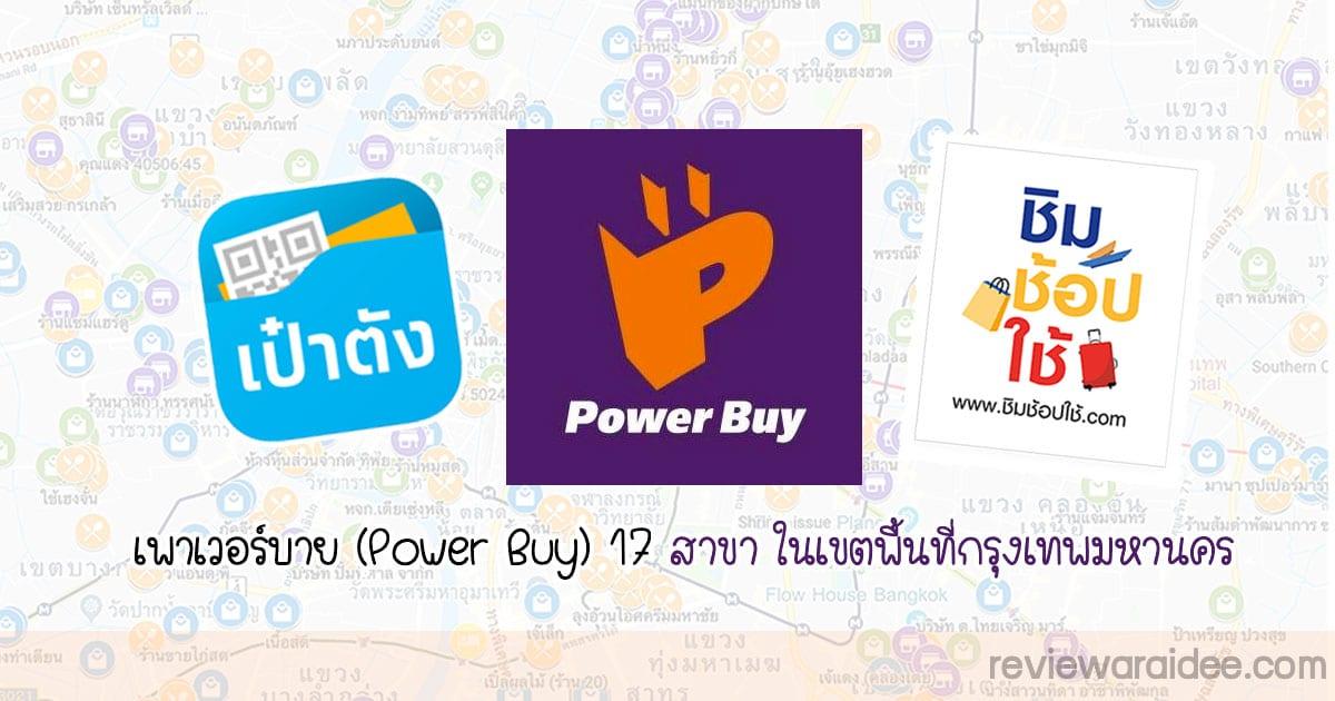เพาเวอร์บาย (Power Buy) 17 สาขากรุงเทพ เข้าร่วมชิมช้อปใช้ ซื้อสินค้าผ่านแอปเป๋าตังได้
