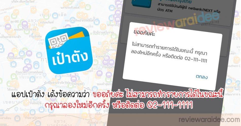 reviewaraideefb 05092709