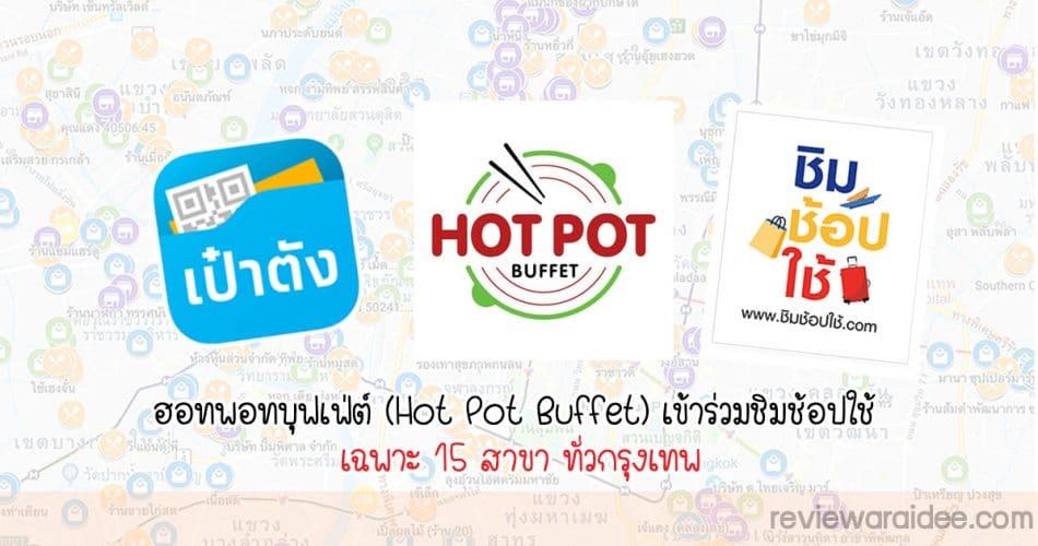 ฮอทพอทบุฟเฟ่ต์ (Hot Pot Buffet) เข้าร่วมชิมช้อปใช้ ซื้อสินค้าผ่านแอปเป๋าตังได้