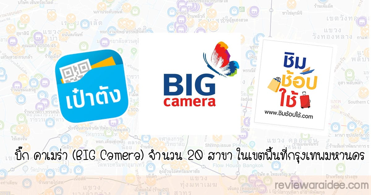 บิ๊ก คาเมร่า (BIG Camera) 20 สาขากรุงเทพ เข้าร่วมชิมช้อปใช้ ซื้อสินค้าผ่านแอปเป๋าตังได้