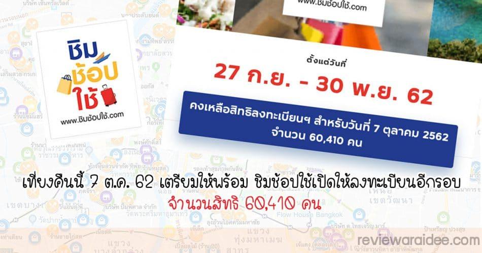เที่ยงคืนนี้! 7 ตุลาคม 2562 เตรียมให้พร้อม ชิมช้อปใช้เปิดให้ลงทะเบียนมาอีกรอบ จำนวนสิทธิเหลือน้อยมาก 60,410 คน