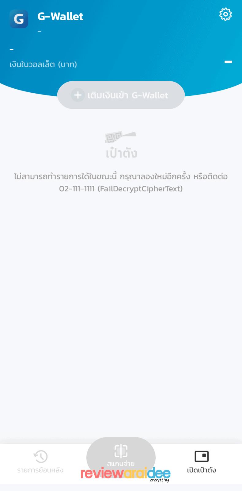 [ปัญหา] แอปเป๋าตัง เด้งข้อความว่า ขออภัยค่ะ ไม่สามารถทํารายการได้ในขณะนี้ กรุณาลองใหม่อีกครั้ง หรือติดต่อ 02-111-1111