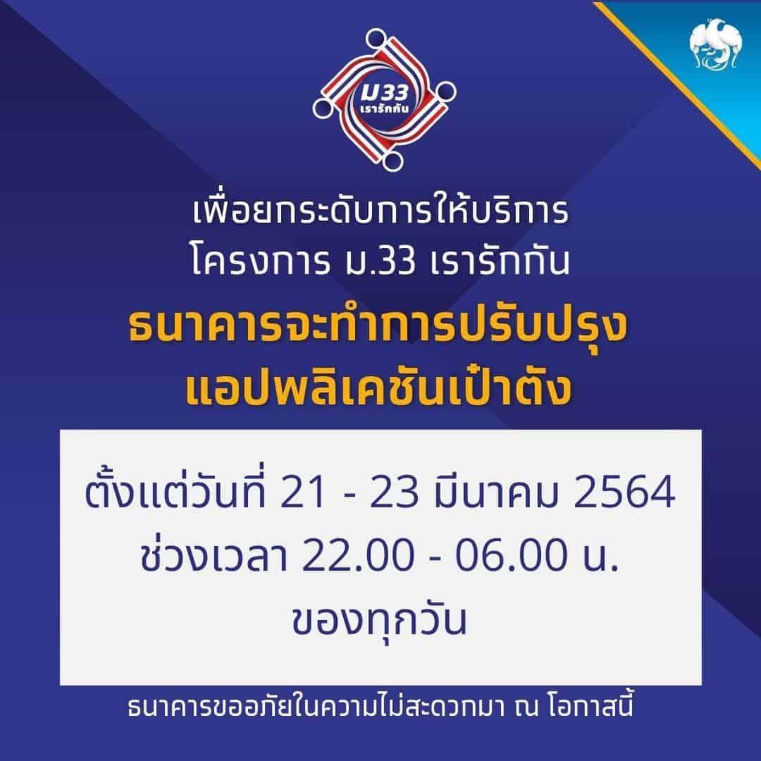 ธนาคารจะทำการปรับปรุงแอปพลิเคชันเป๋าตัง ตั้งแต่วันที่ 21-23 มีนาคม 2564 ช่วงเวลา 22.00-06.00 น. ของทุกวัน