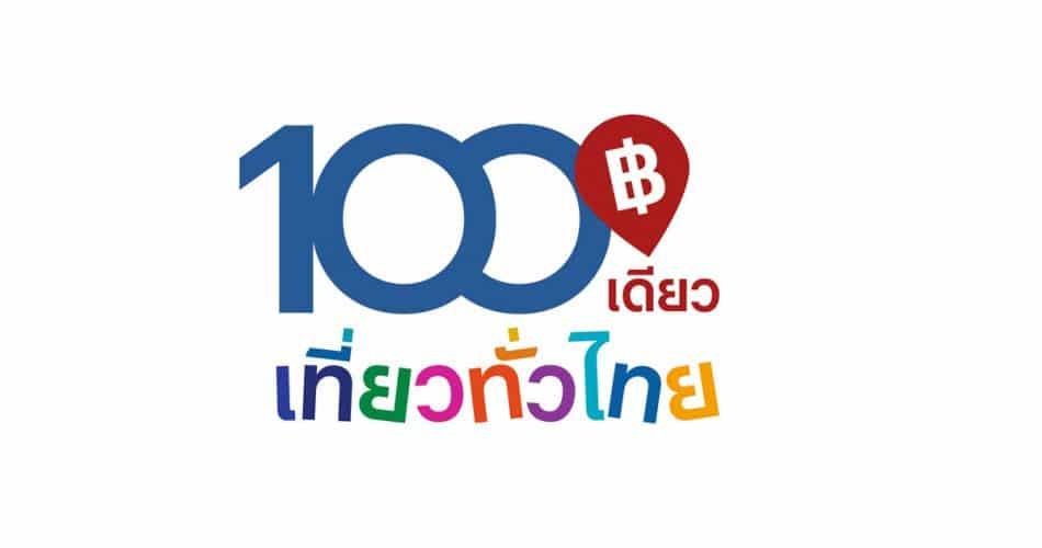 100TravelThailand 1