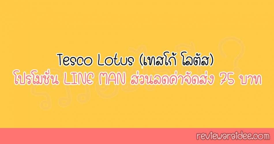 Tesco Lotus (เทสโก้ โลตัส) โปรโมชั่น LINE MAN ส่วนลดค่าจัดส่ง 75 บาท