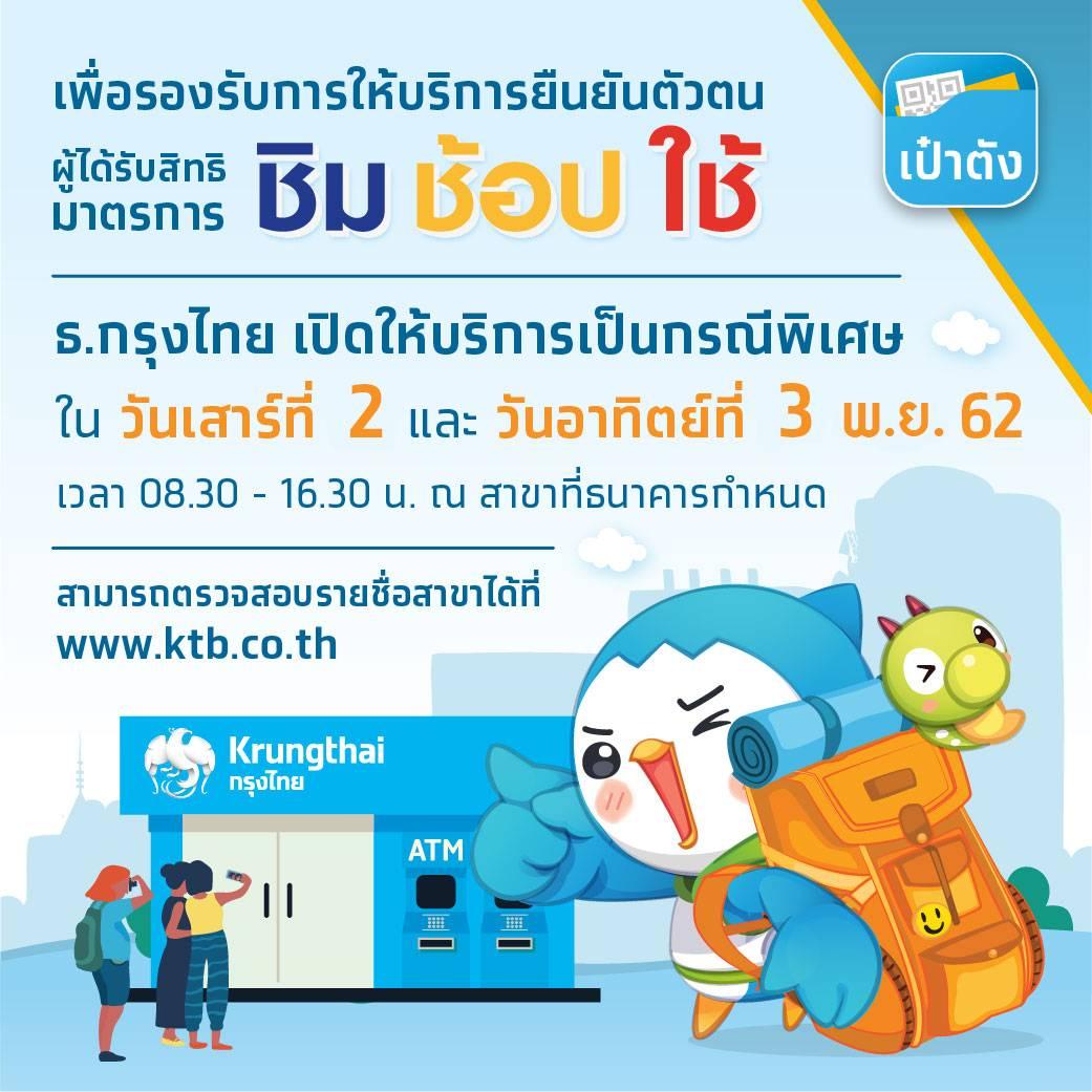 ธนาคารกรุงไทย เปิดบริการยืนยันตัวตนชิมช้อปใช้เป็นกรณีพิเศษ 2 และ วันอาทิตย์ที่ 3 พฤศจิกายน 2562
