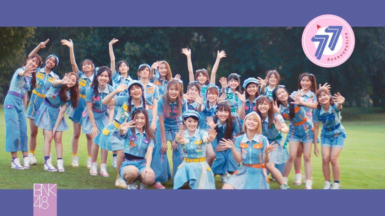 Official MV + เนื้อเพลง + ฝึกยิงมิกซ์ 77 ดินแดนแสนวิเศษ (77 no Suteki na Machi e)