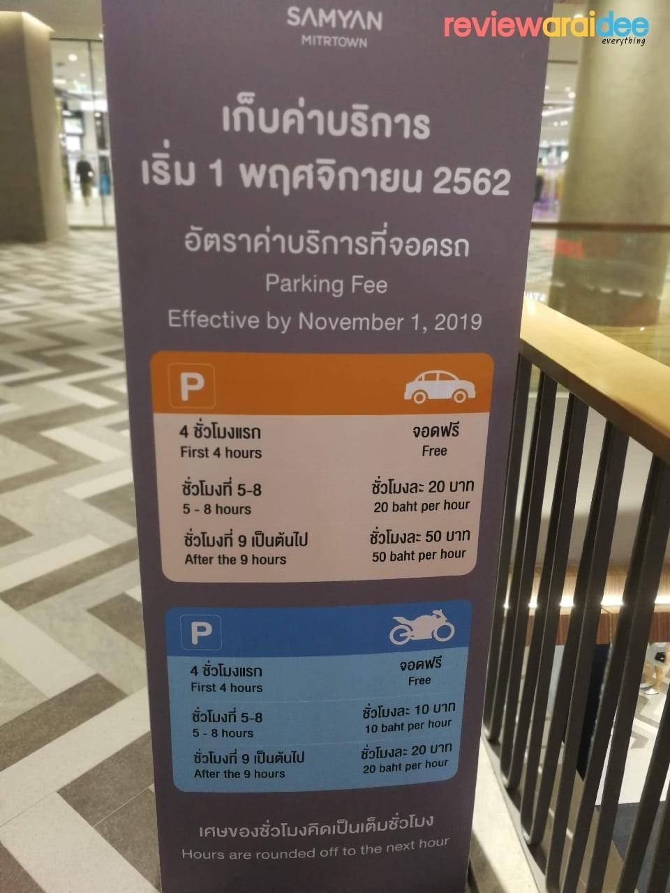 เริ่มเก็บค่าบริการ 1 พฤศจิกายน 2562 ค่าจอดรถสามย่านมิตรทาวน์ (Samyan Mitrtown) 4 ชั่วโมงแรก จอดฟรี