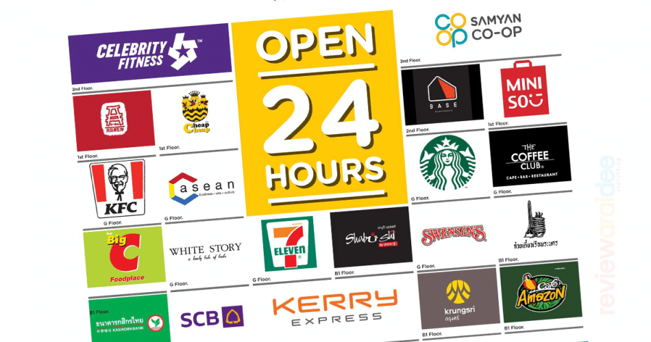 ร้านค้าสามย่านมิตรทาวน์ เปิด 24 ชั่วโมงมีร้านอะไรบ้าง ?