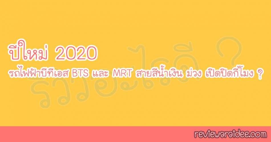 ปีใหม่ 2020 รถไฟฟ้าบีทีเอส BTS และ MRT สายสีน้ำเงิน ม่วง เปิดปิดกี่โมง ?
