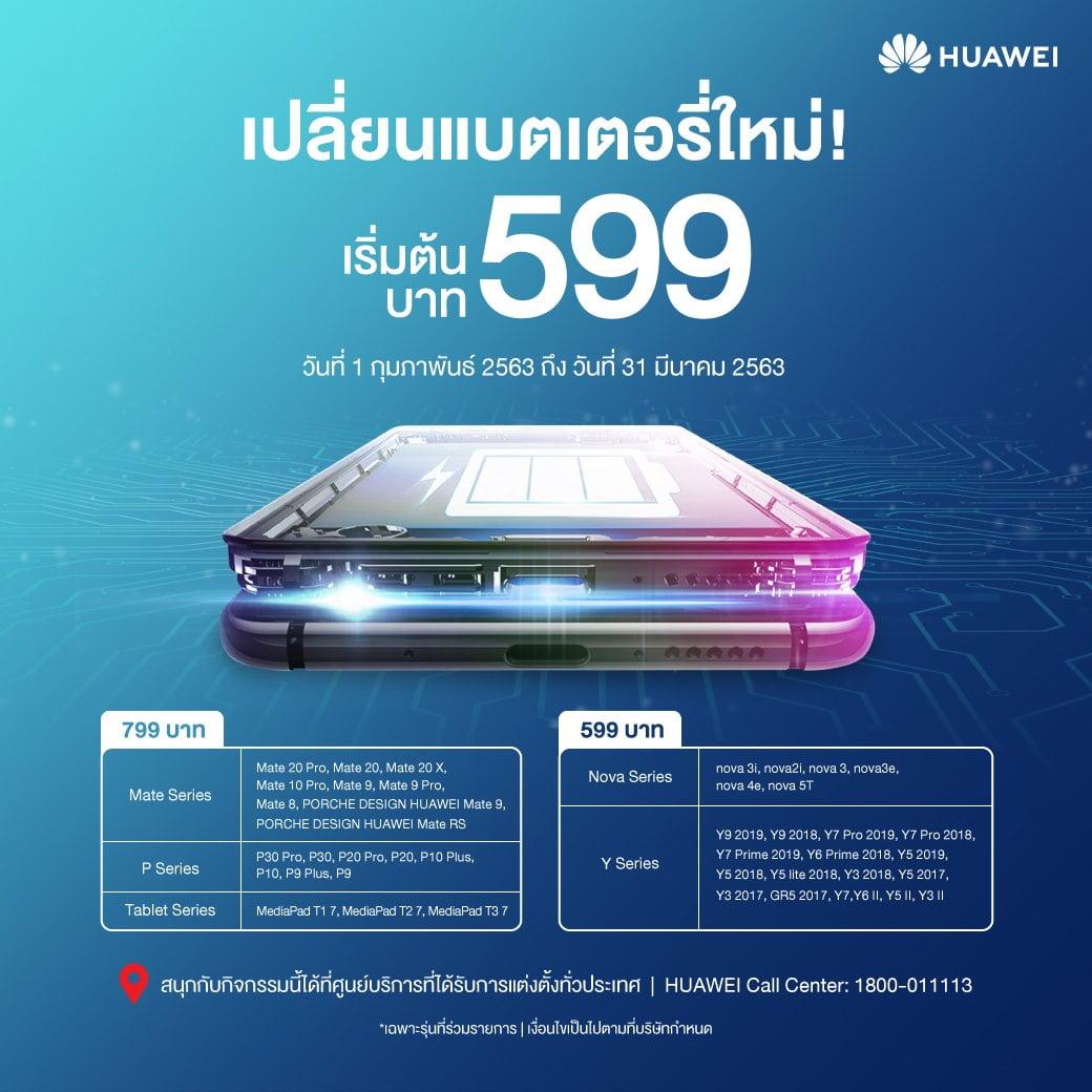 1 ก.พ. ถึง 31 มี.ค. 2563 เปลี่ยนค่าแบตเตอรี่หัวเว่ย (Huawei) แท้ ราคาเริ่มต้นเพียง 599 บาท!
