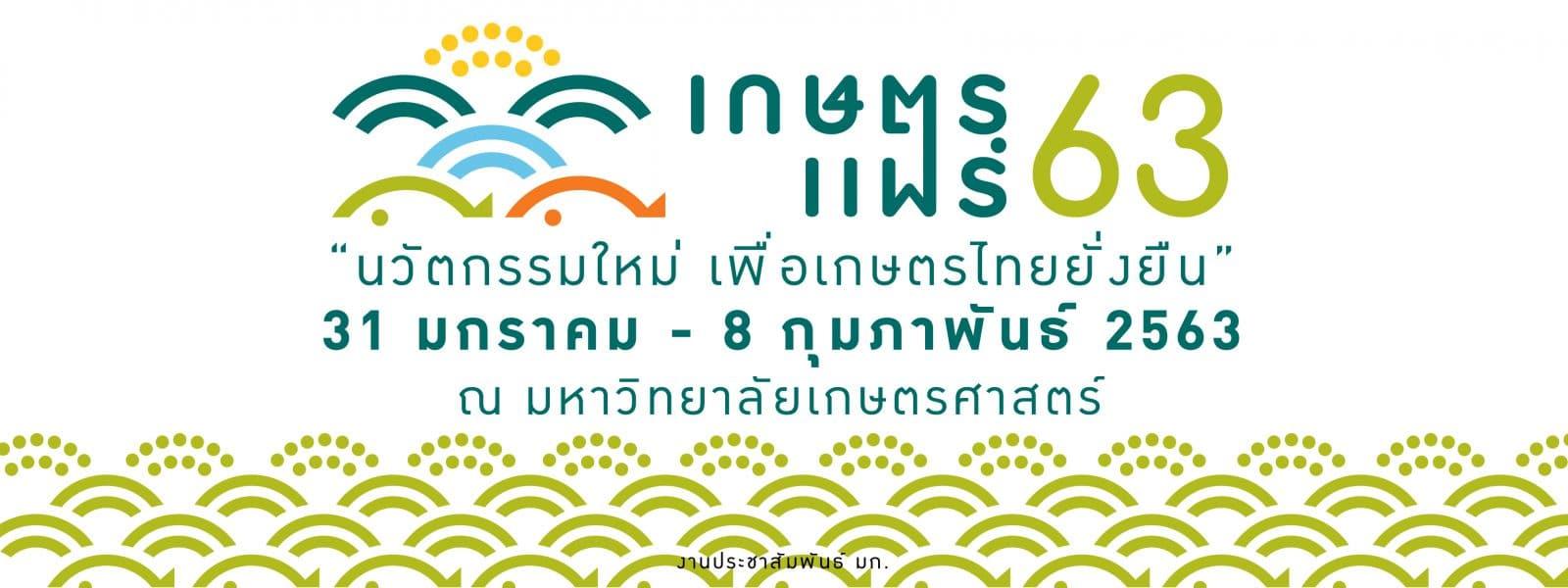 """งานเกษตรแฟร์ 2563 ภายใต้แนวคิด """"ในน้ำมีปลา ในนามีข้าว"""" ระหว่างวันที่ 31 มกราคม – 8 กุมภาพันธ์ 2563 เปิดและปิด ตั้งแต่เวลา 10.00 – 22.00 น. ณ มหาวิทยาลัยเกษตรศาสตร์ วิทยาเขตบางเขน"""