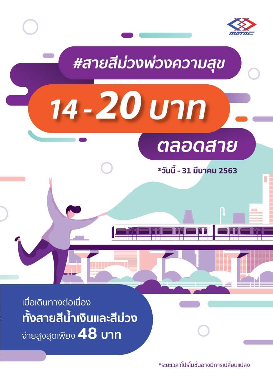 รถไฟฟ้า MRT สายสีม่วงลดราคาค่าโดยสาร เหลือ 14 - 20 บาท ตลอดสาย วันนี้ถึงวันที่ 31 มี.ค. 63