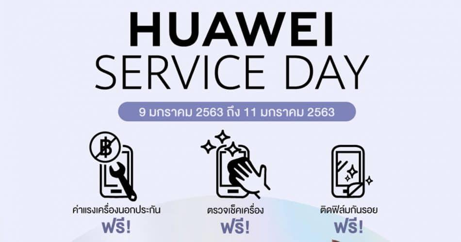 HUAWEI Service Day หัวเว่ย เช็คฟรี ซ่อมถูก! 3 วันเท่านั้น