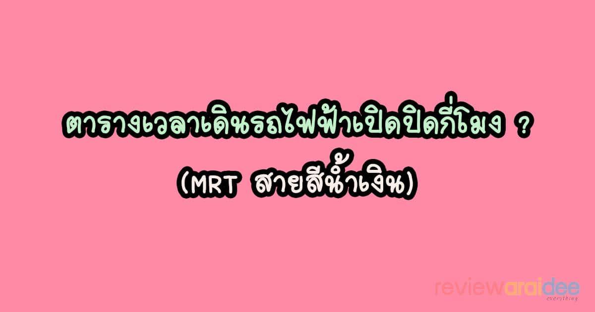 รถไฟฟ้าสายสีน้ําเงิน เปิดกี่โมง? MRT สายสีน้ำเงิน