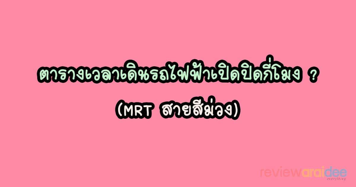 รถไฟฟ้าสายสีม่วง ปิดกี่โมง ? MRT สายสีม่วง