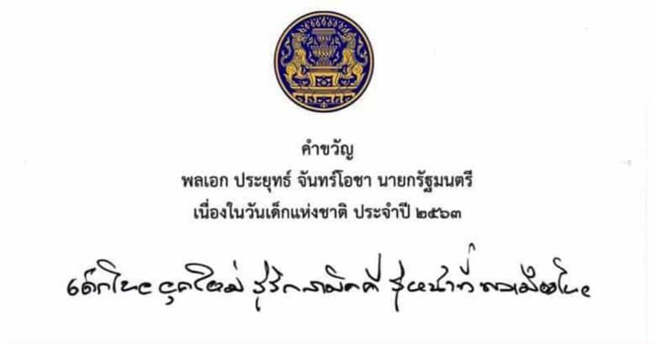 คำขวัญวันเด็กปี พ.ศ. 2563 เด็กไทยยุคใหม่ รู้จักสามัคคี รู้หน้าที่พลเมืองไทย
