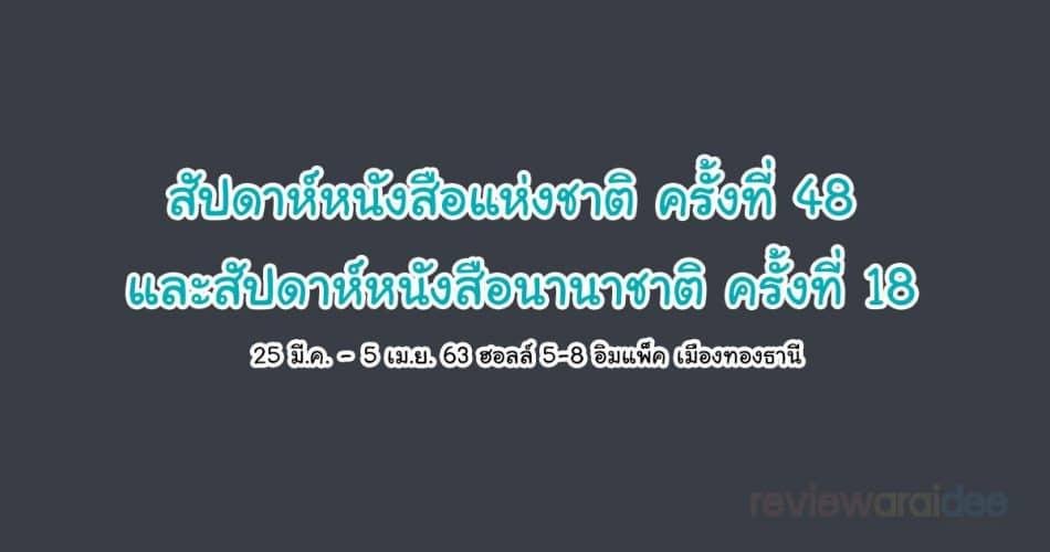 [มหกรรมหนังสือ 2563] 25 มี.ค. - 5 เม.ย. 63 สัปดาห์หนังสือแห่งชาติ
