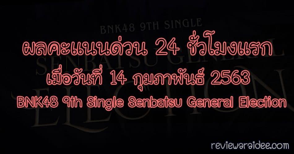 ผลคะแนนด่วน 24 ชั่วโมงแรก BNK48 9th Single Senbatsu General Election