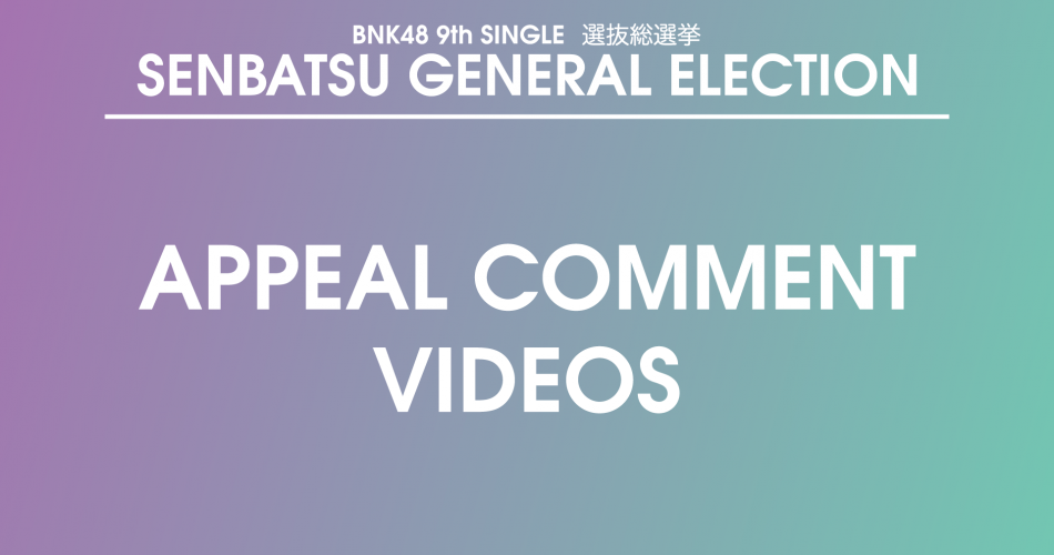 BNK48 คลิปหาเสียง BNK48 9th Single Senbatsu General Election