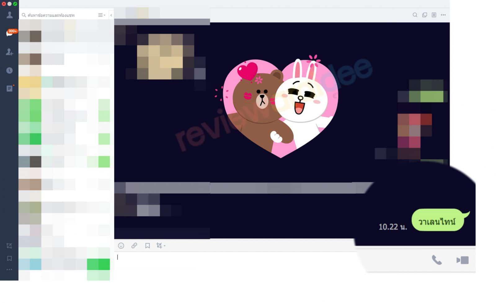 ฟีเจอร์ line chat วาเลนไทน์ แค่พิมพ์ 'รัก' เจอ Brown & Cony รูปหัวใจสีชมพู ปี 2020
