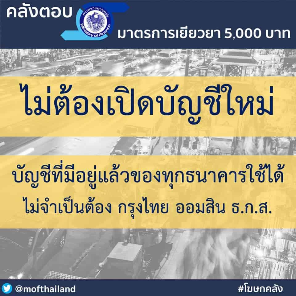 มาตรการเยียวยา 5,000 บาท ไม่ต้องเปิดบัญชีใหม่ บัญชีที่มีอยู่แล้วของทุกธนาคารใช้ได้ ไม่จำเป็นต้องเปิดใหม่ (ธนาคารกรุงไทย , ธนาคารออมสิน , ธนาคารเพื่อการเกษตรและสหกรณ์การเกษตร ธ.ก.ส.)