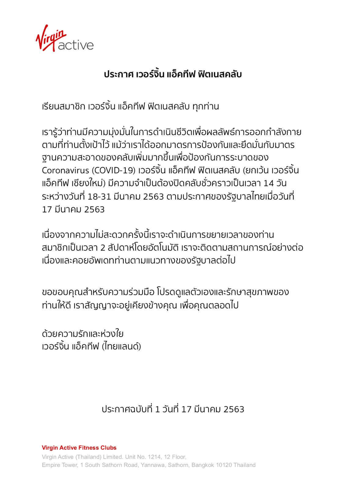 Virgin Active Fitness (วอร์จิ้น แอ็คทีฟ ฟิตเนสคลับ) ปิดบริการชั่วคราว 18-31 มี.ค.63