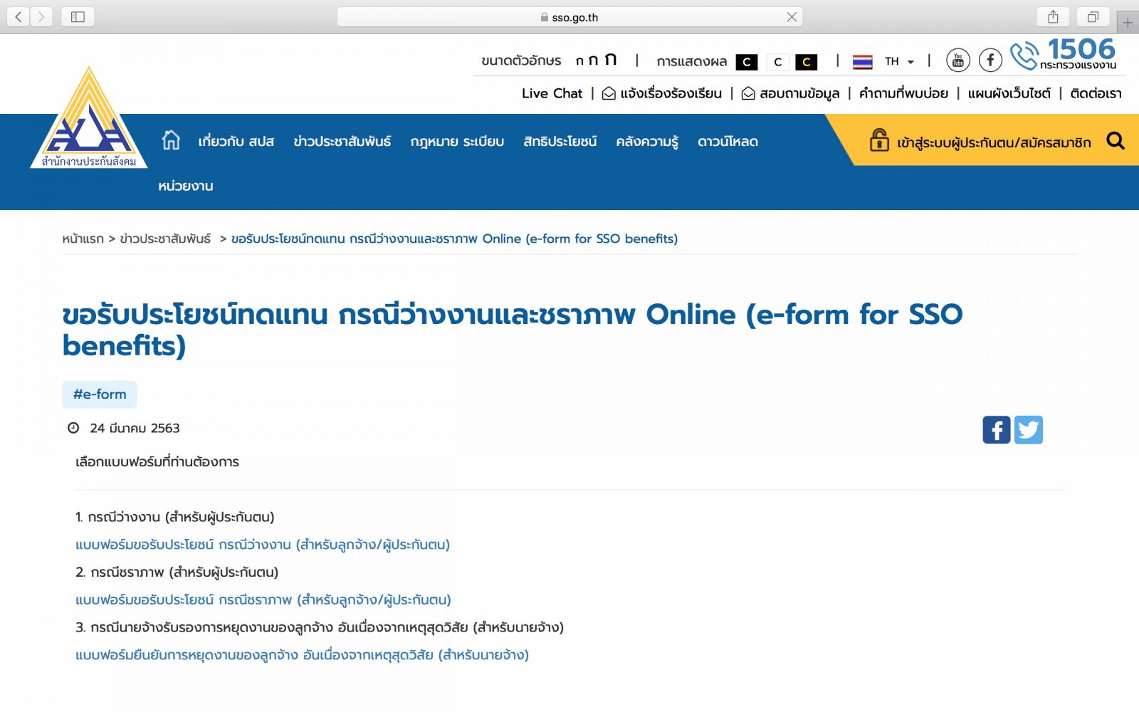 [วิธีลงทะเบียน] ขอรับประโยชน์ทดแทน กรณีว่างงานและชราภาพ Online (e-form for SSO benefits) สำนักงานประกันสังคม สิทธิประโยชน์กรณีว่างงานเฉพาะผู้ประกันตนมาตรา 33 เท่านั้น