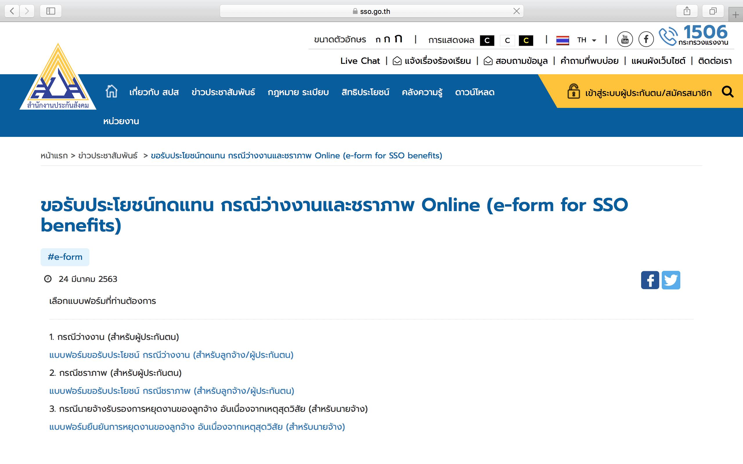 [6 ขั้นตอนลงทะเบียน] ไม่ต้องออกจากบ้าน ลงทะเบียนออนไลน์ ผู้ประกันตนมาตรา 33 ขอรับประโยชน์ทดแทนกรณีว่างงาน