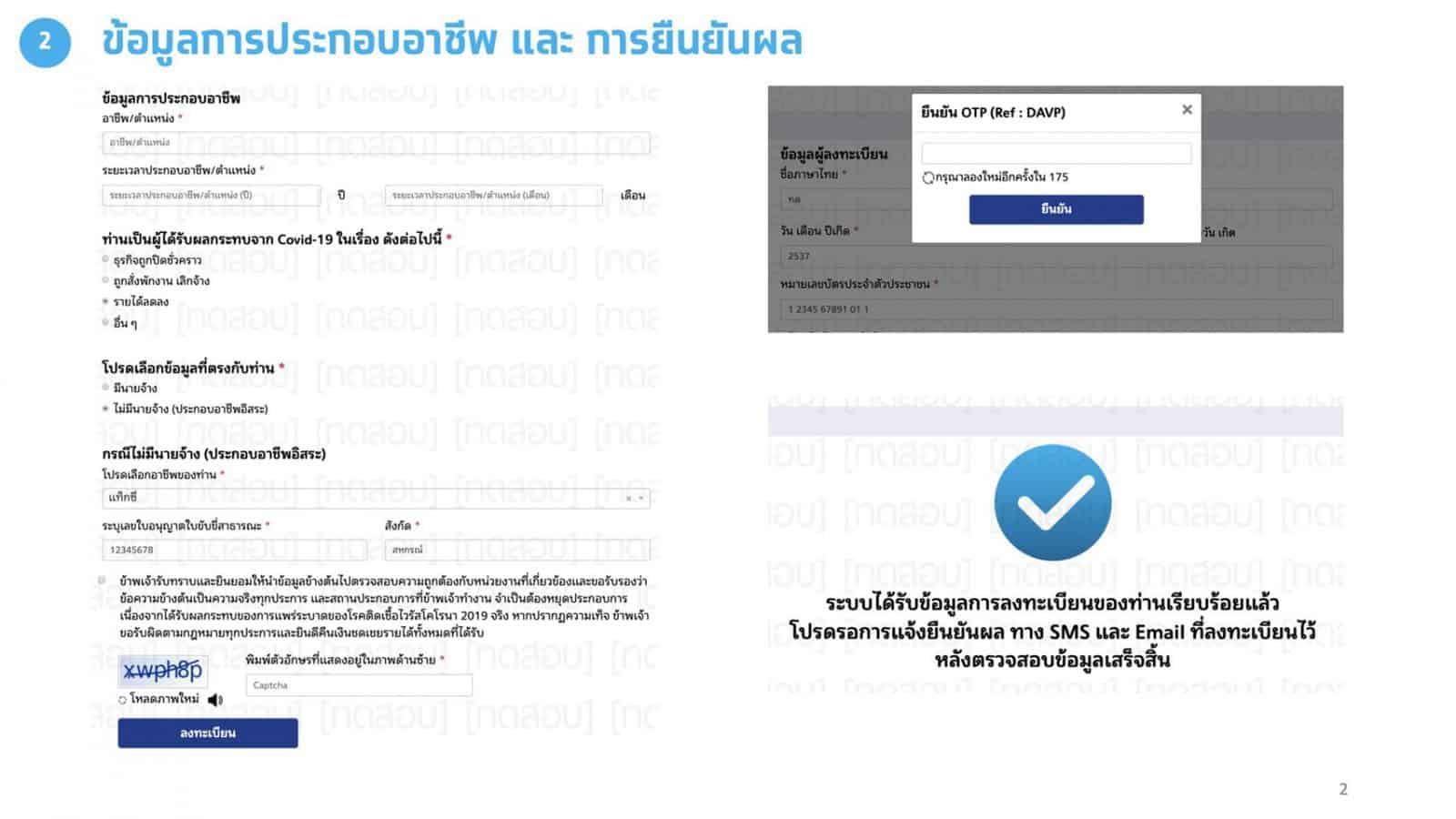 ตัวอย่างการลงทะเบียน มาตรการเยียวยา 5000 หน้าเว็บไซต์เราไม่ทิ้งกัน.com