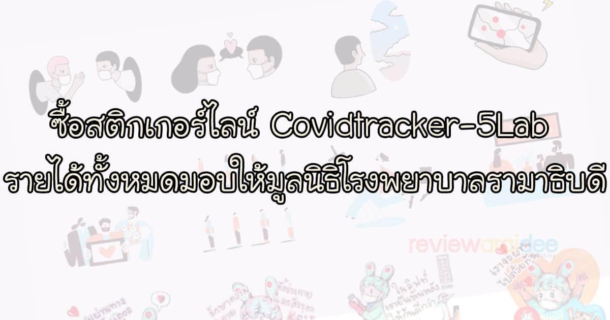 ซื้อสติกเกอร์ไลน์ Covidtracker-5Lab รายได้ทั้งหมดมอบให้มูลนิธิโรงพยาบาลรามาธิบดี