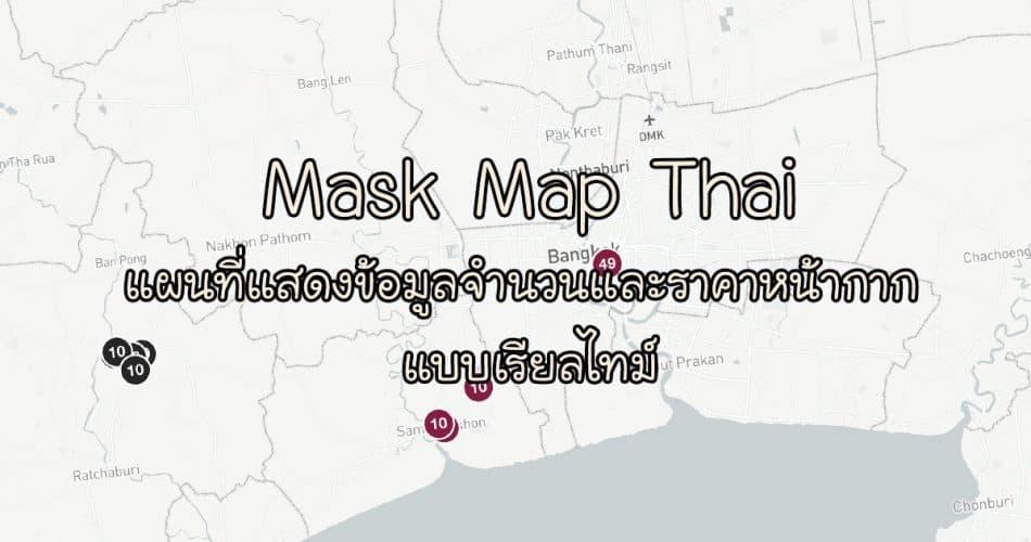 [วิธีใช้] maskmapthai แผนที่แสดงข้อมูลจำนวนและราคาหน้ากาก แบบเรียลไทม์