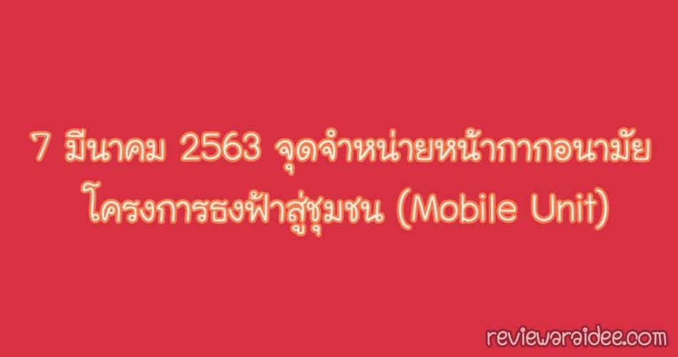 reviewaraidee 06032020 2