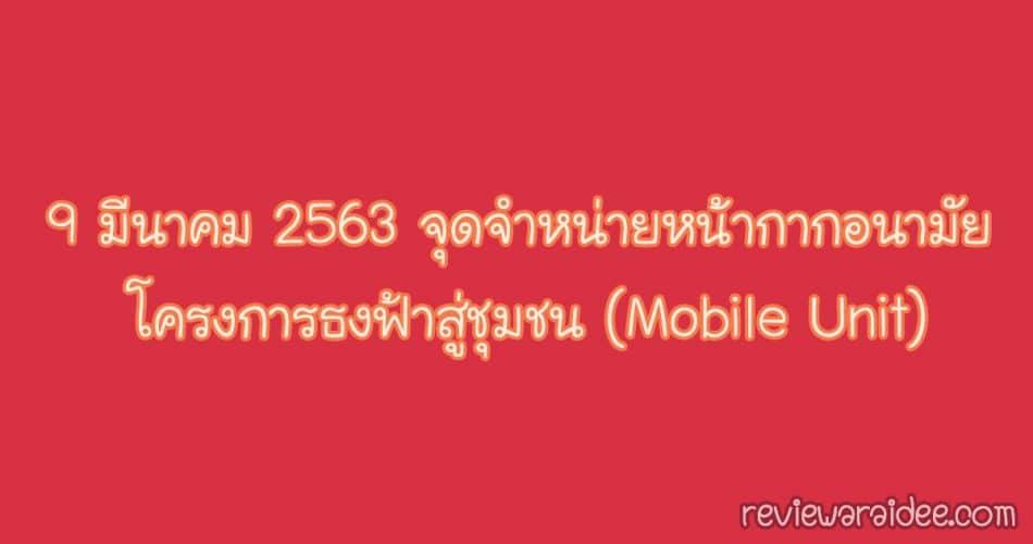 reviewaraidee 08032020 1