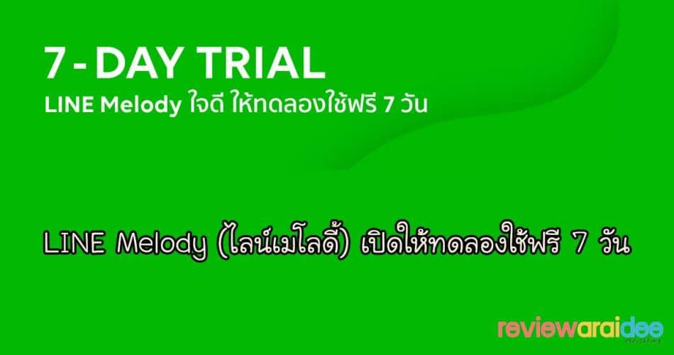 LINE Melody (ไลน์เมโลดี้) เปิดให้ทดลองใช้ฟรี 7 วัน ใช้ได้ทั้งเสียงเรียกเข้า และเสียงรอสาย