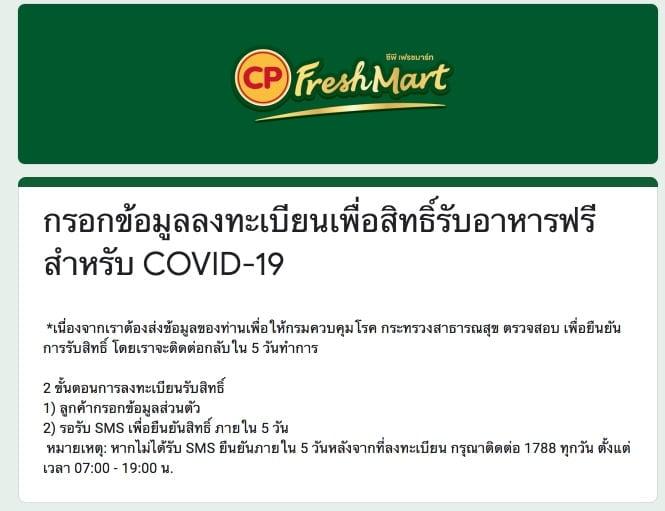 ลงทะเบียนรับอาหารฟรี cp ซีพี! สำหรับผู้เฝ้าระวัง COVID-19 (โควิด 19) ช่วงกักตัวอยู่บ้าน 14 วัน