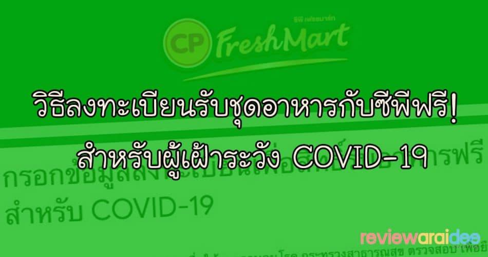 reviewaraidee 08032020 4