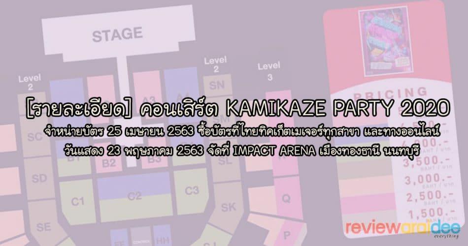 [รายละเอียด] คอนเสิร์ต KAMIKAZE PARTY 2020 ปาร์ตี้ของคนไทยหัวใจวัยรุ่น