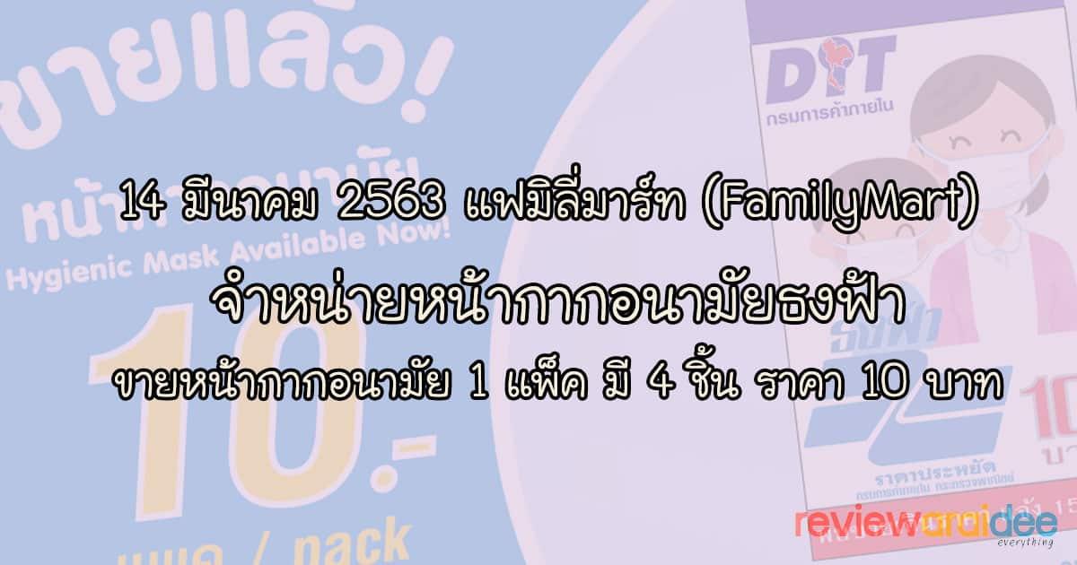 14 มีนาคม 2563 แฟมิลี่มาร์ท (FamilyMart) จำหน่ายหน้ากากอนามัยธงฟ้า