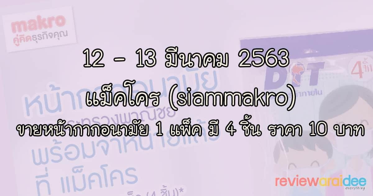 12 - 13 มี.ค. 2563 แม็คโคร (siammakro) จำหน่ายหน้ากากอนามัยธงฟ้า