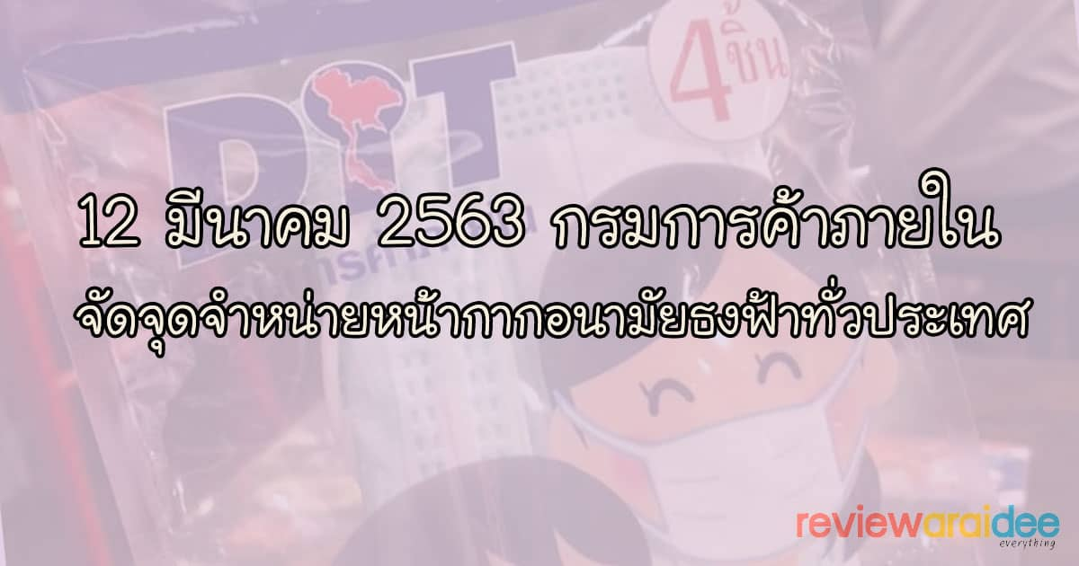 12 มีนาคม 2563 กรมการค้าภายใน จัดจุดจำหน่ายหน้ากากอนามัยธงฟ้าทั่วประเทศ
