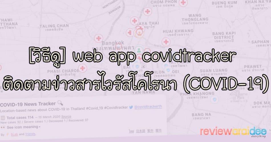 [วิธีตรวจสอบ] covidtracker ติดตามข่าวสารไวรัสโคโรนา (COVID-19) โควิด 19