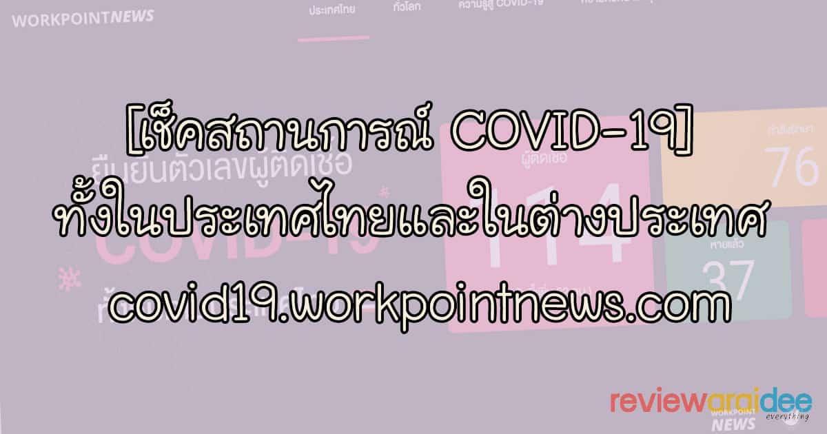[เช็คสถานการณ์ COVID-19] ทั้งในประเทศไทยและในต่างประเทศ covid19.workpointnews.com