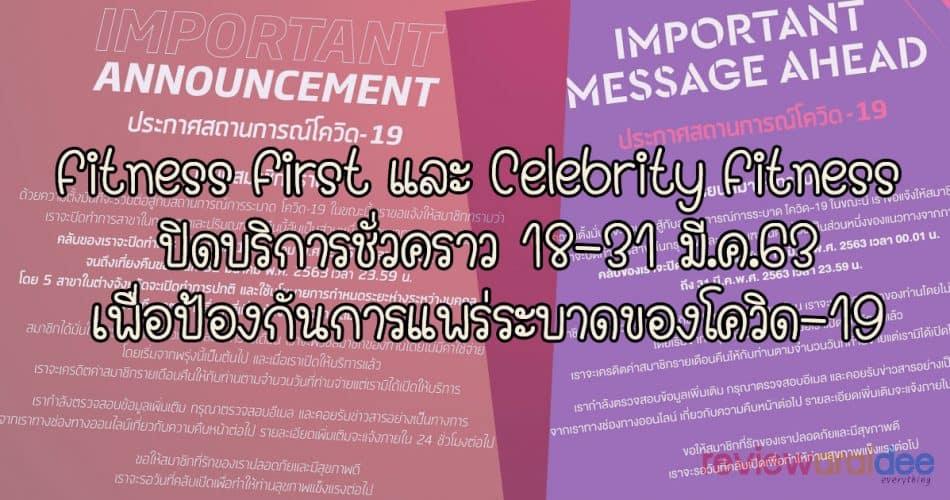 Fitness First และ Celebrity Fitness ปิดบริการชั่วคราว 18-31 มี.ค.63