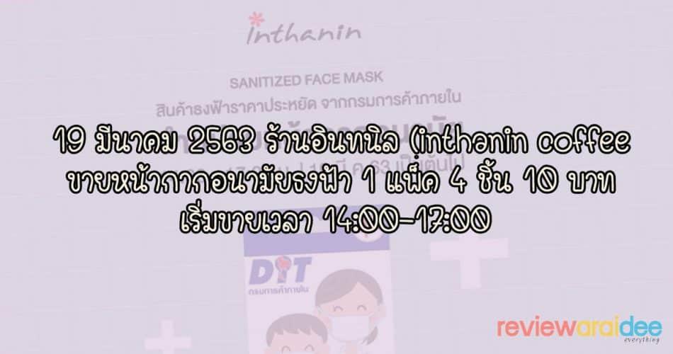 19 มีนาคม 2563 สาขาร้านอินทนิล (inthanin coffee) ขายหน้ากากอนามัยธงฟ้า 1 แพ็ค 4 ชิ้น 10 บาท