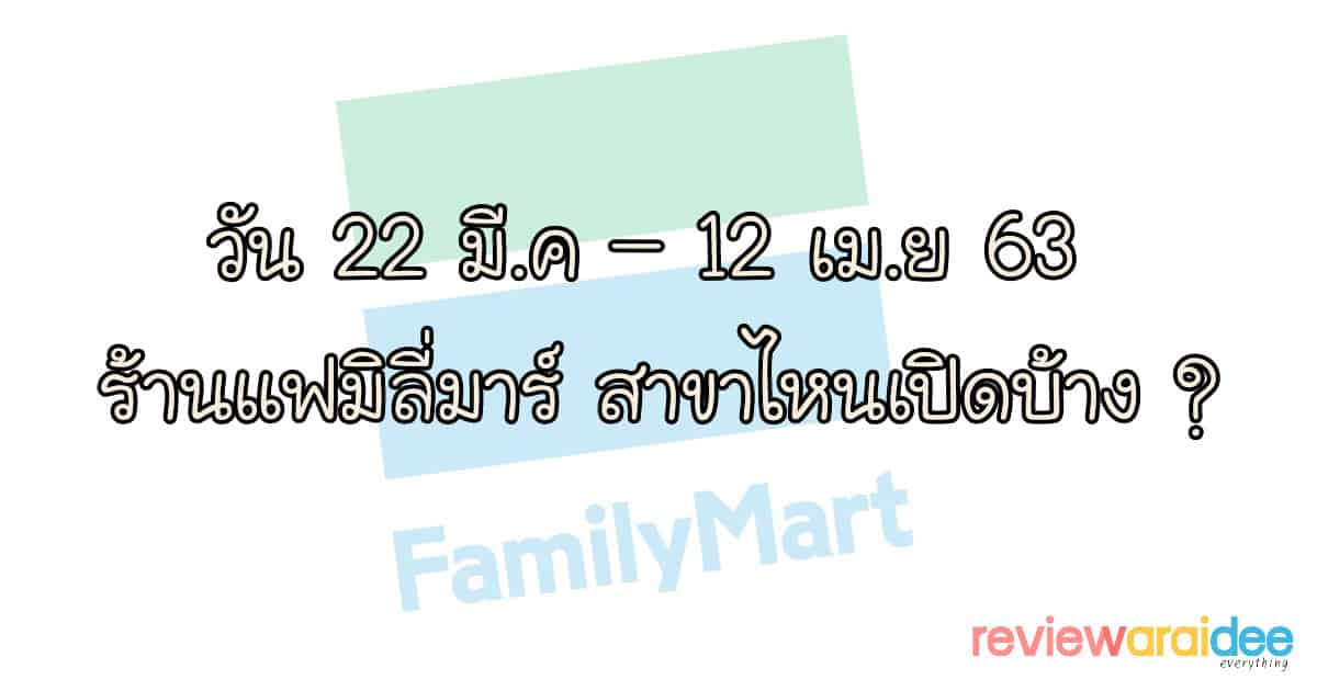 แฟมิลี่มาร์ (FamilyMart) สาขาไหนเปิดบ้าง ? 22 มี.ค - 12 เม.ย 63